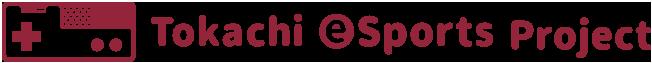 十勝eスポーツプロジェクト ロゴ